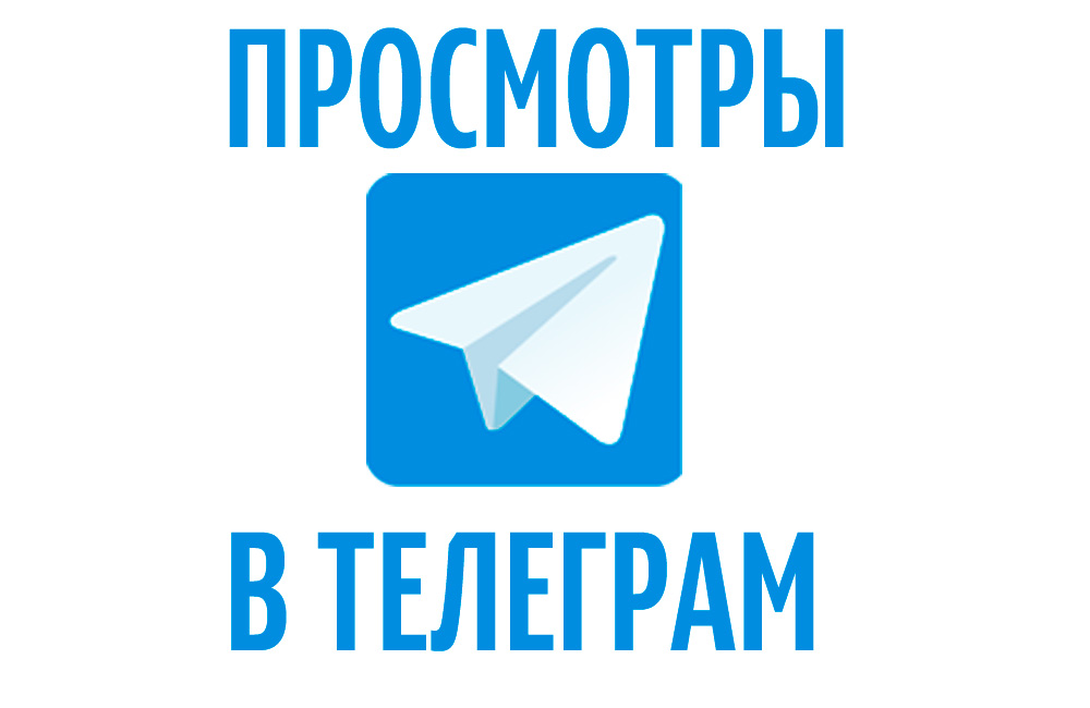 Telegram Views