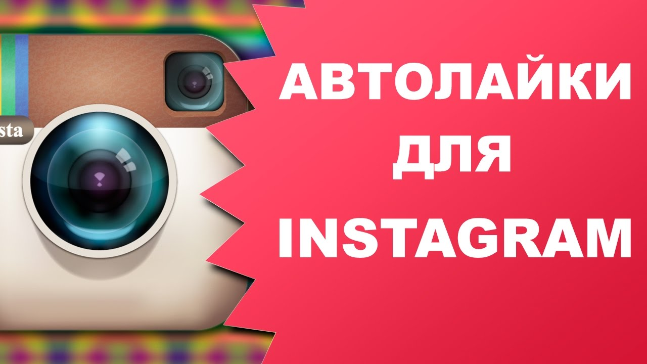 Instagram Avtolayki TOP for promotion 2019