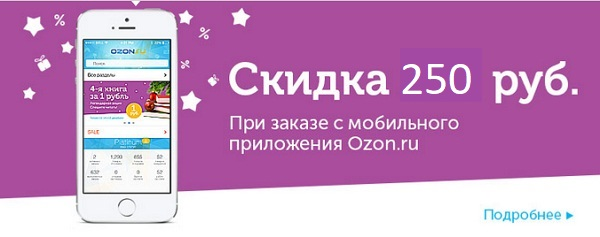 OZON.ru | Discount of 500 rubles from 2000 rubles | 2019
