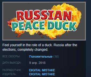 RUSSIAN PEACE DUCK : TAKE MY NALOGI (Steam,Region free) 2019