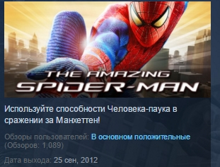 The Amazing Spider-Man Steam key 2019