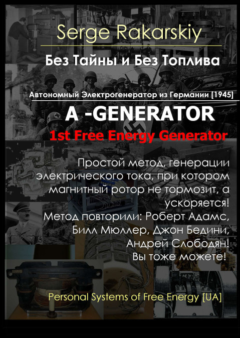 No Mysteries and No Fuel, Free Energy A-Generator