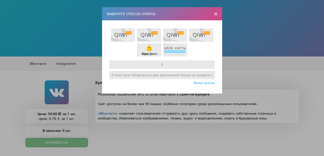 Script store accounts - with payment Visa/Yandex/Qiwi 2019