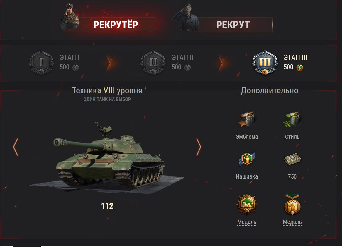 Recruit WOT, 5 days. Tier 8 TWINK  GIFT world of tanks