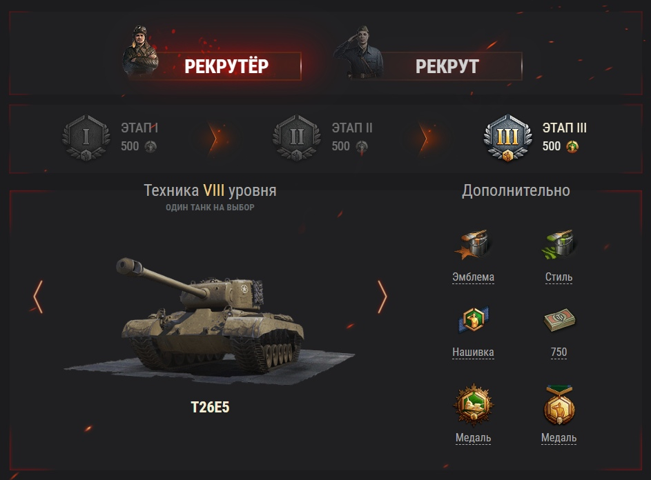 Recruit WOT, 6 days. Tier 8 TWINK  GIFT world of tanks