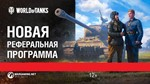 Recruit WOT, 15-25 days. Tier 8 TWINK   world of tanks