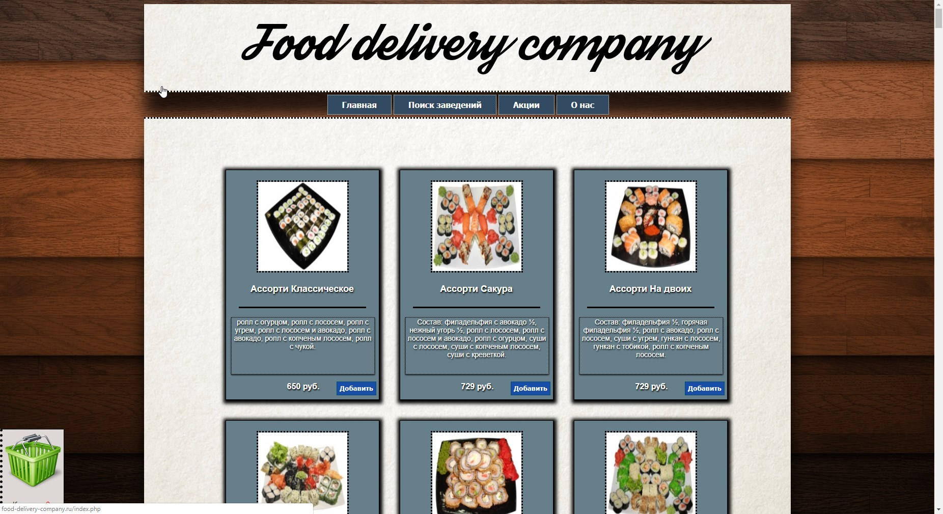Graduation  - Website Development