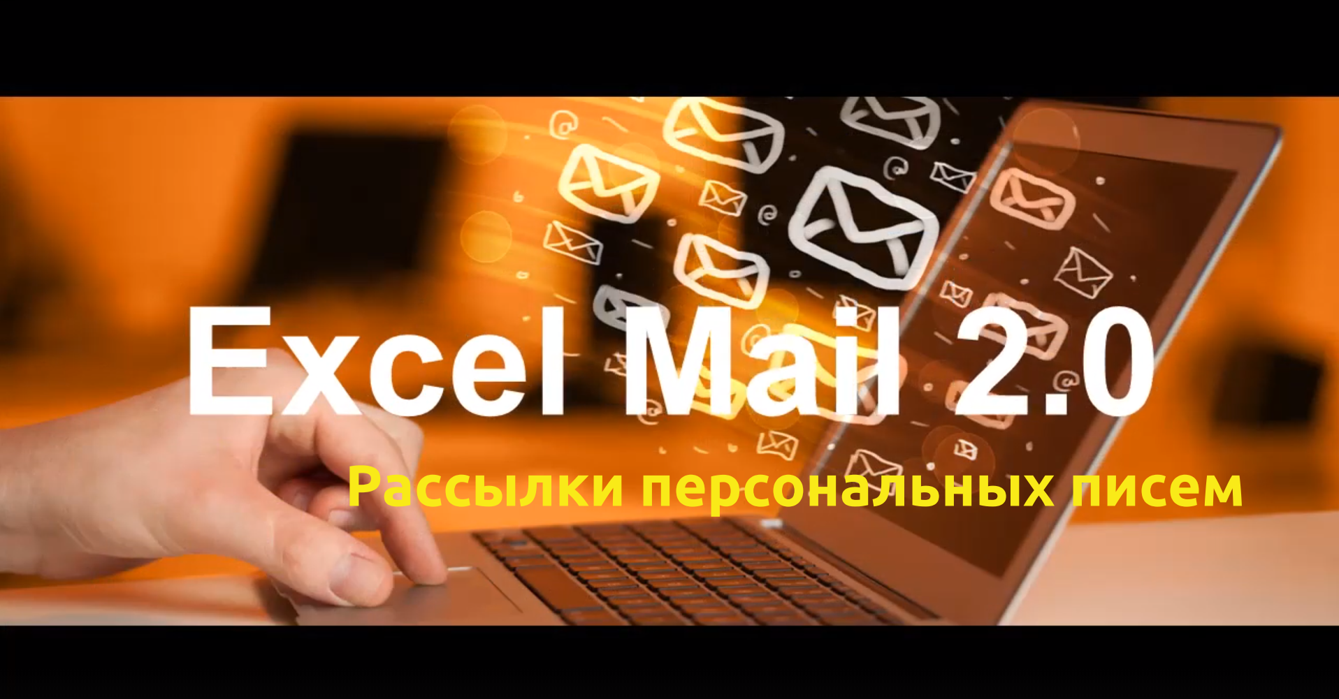 ExcelMail personal mailing from excel