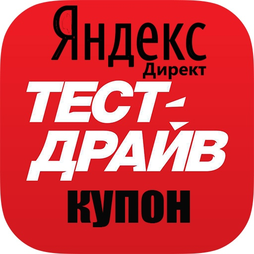 Promocode Coupon Yandex Direct 15000/30000✅Garanted✅VAL