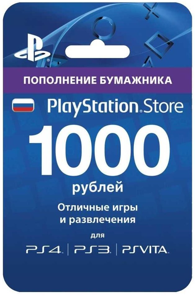® Payment card PlayStation Network PSN 1000 rubles (RU)