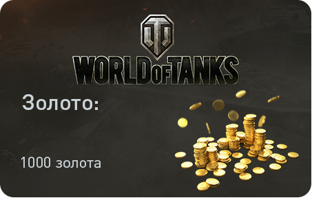 🔥Bonus code for ⭐1000 game gold⭐ World of Tanks - WOT
