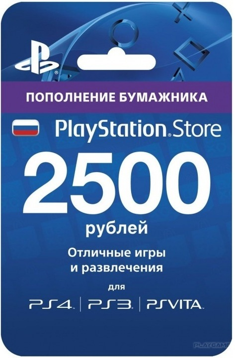 ® Payment card PlayStation Network PSN 2500 rubles (RU)