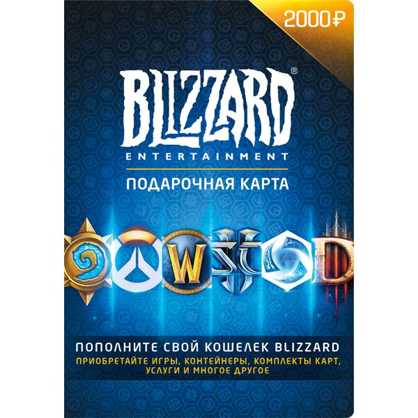 Blizzard BATTLE.NET PAYMENT CARD 2000 rubles + DISCOUNT