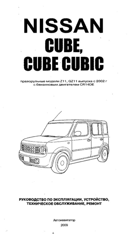 Repair and operation of the Nissan Cube 2019