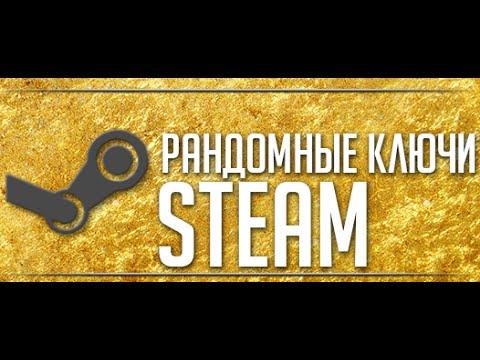 Random Steam Key Chance to Drop Top Games 90% 2019