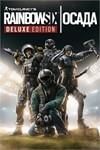 Tom Clancy's Rainbow Six® Siege Deluxe Xbox One ключ
