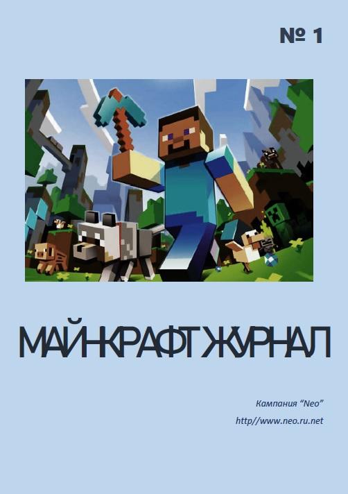 Maynkraft journal 2019