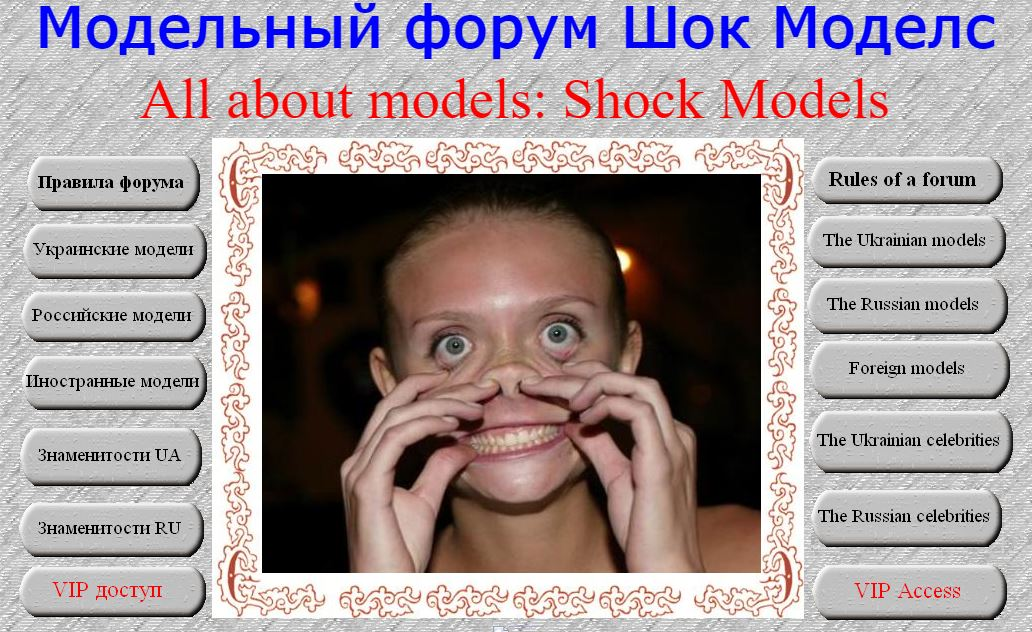 VIP access to the site of Shock Models 2019