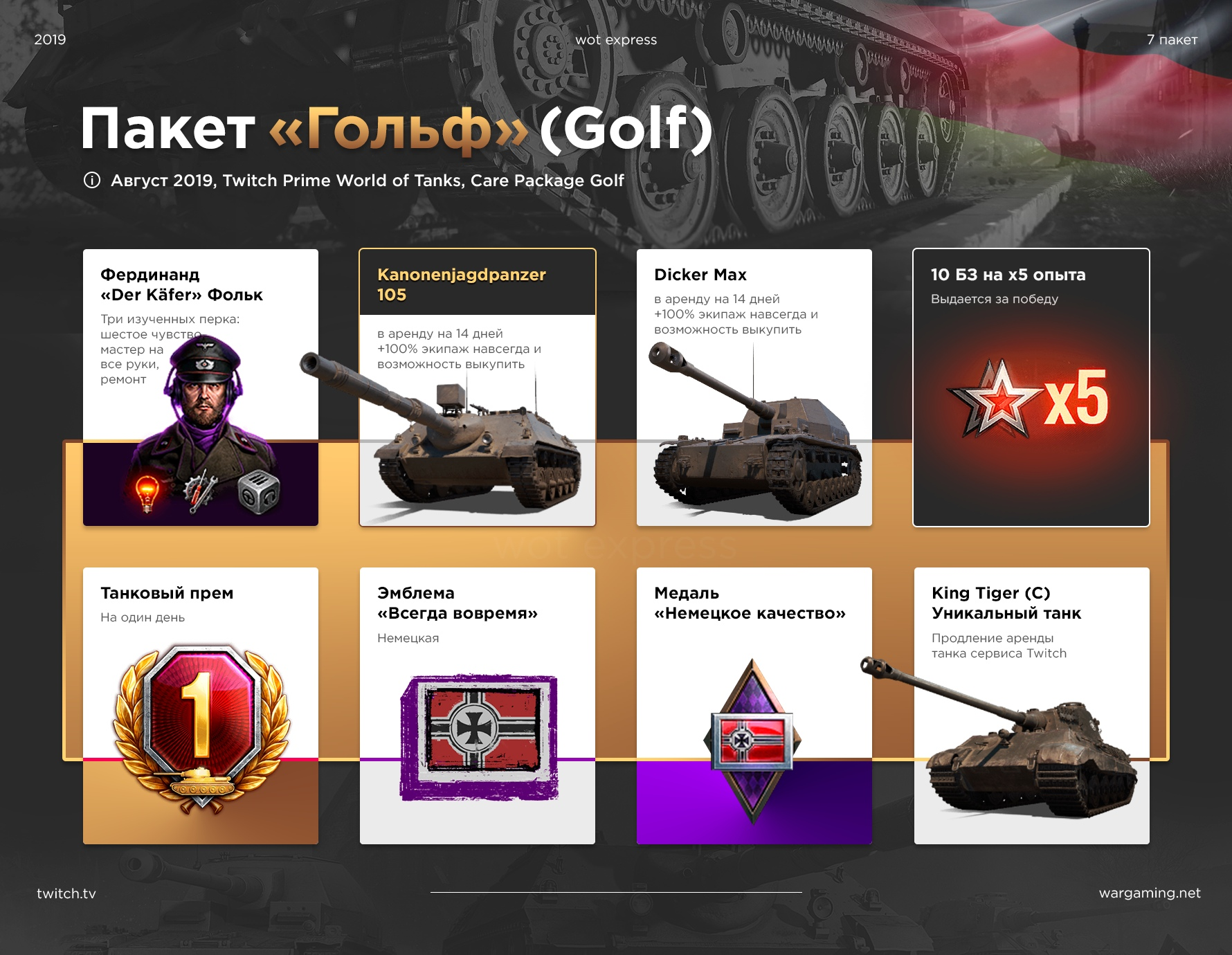 ⭐️⭐️⭐️ WOT Twitch Prime Care Package GOLF ⭐️⭐️⭐️