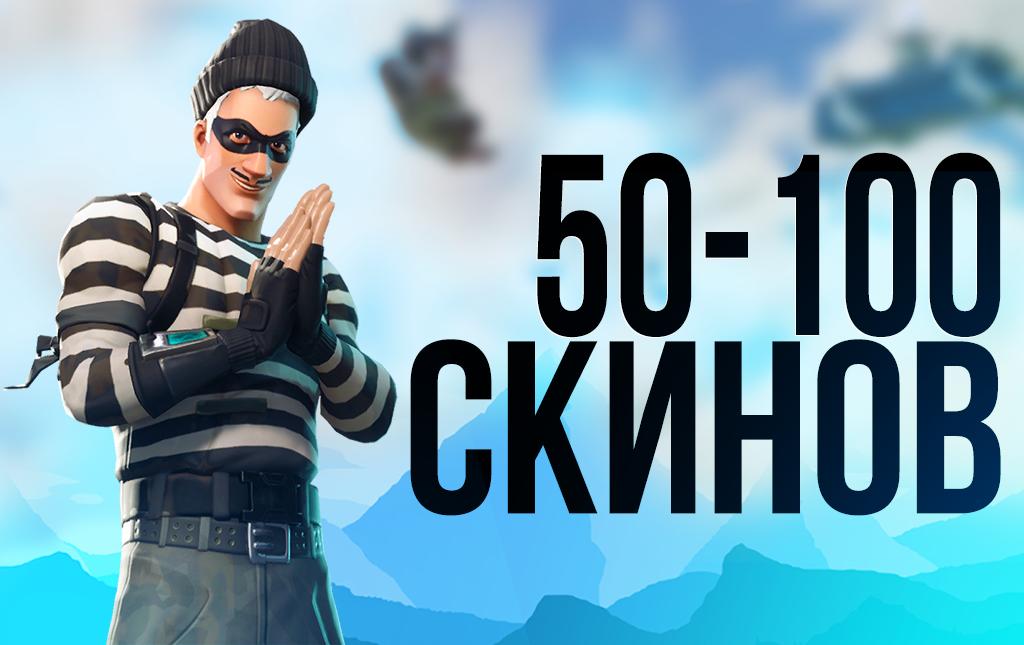 50 100 скинов [Гарантия] [Подарок]