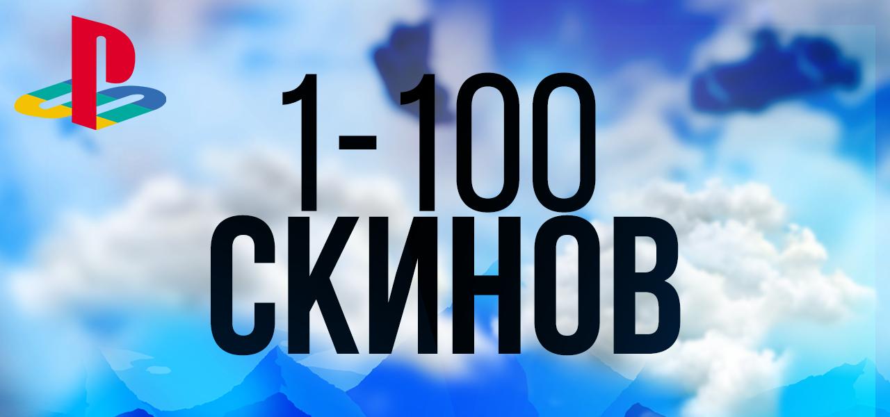 1-100 скинов + доступен PSN