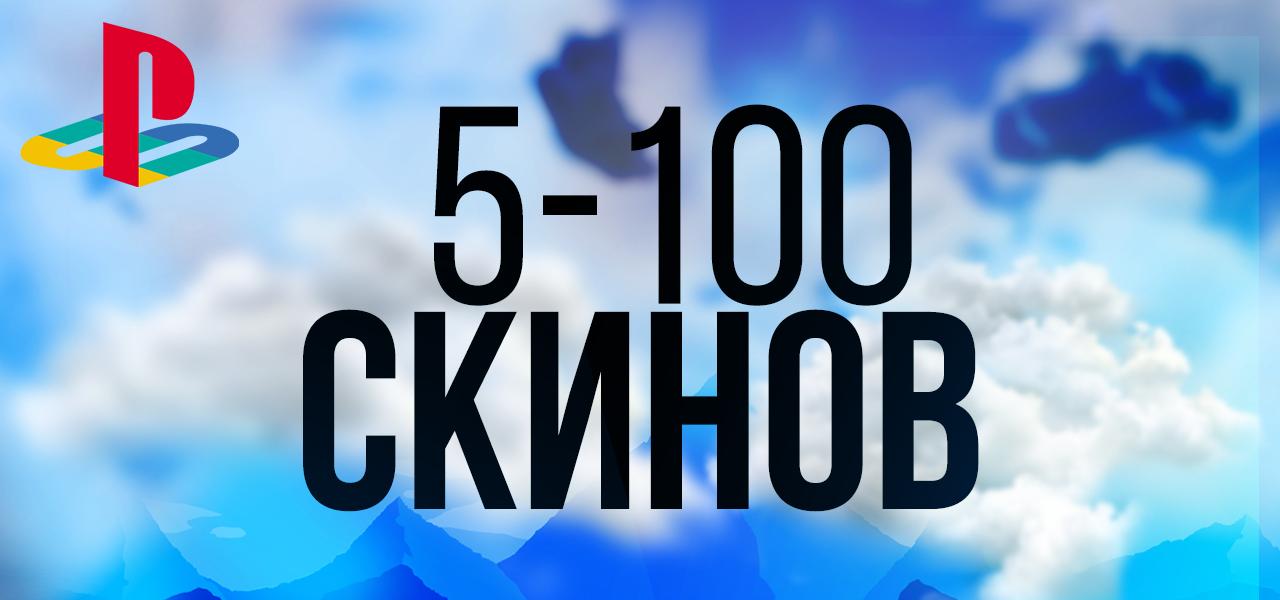 5-100 скинов + доступен PSN