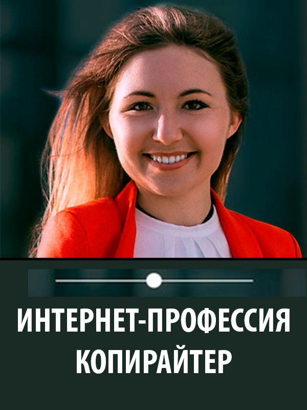 Internet Profession Copywriter 2019