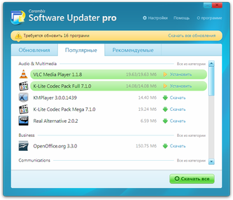 Carambis Software Updater Pro 2015 to 2CO for 1 year