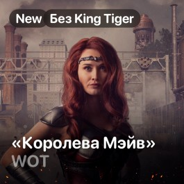 Фотография world of tanks: пакет королева мэйв (октябрь)