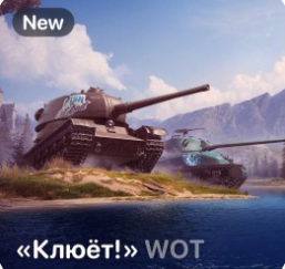 Фотография world of tanks: пакет клюёт (the big catch)