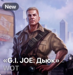 Фотография prime gaming g.i. joe: кобра + g.i. joe: дьюк