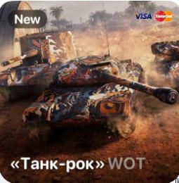 Фотография №27 «танк-рок» (rock out!)