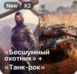 Фотография prime gaming «танк-рок» + бесшумный охотник(новый)