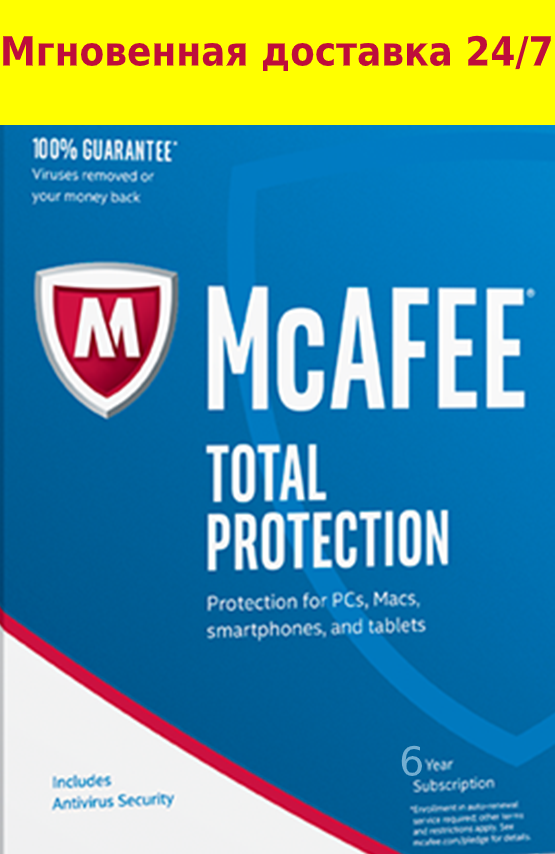 McAfee Total Protection 2020 - 6 YEARS 1 PC ✅ Windows