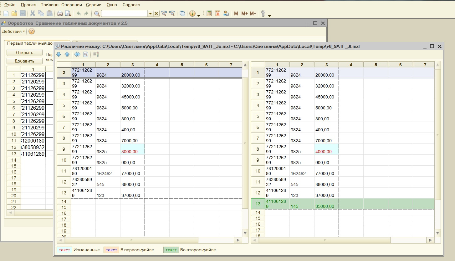 1C processing comparison of tabular documents
