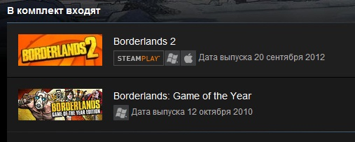 Borderlands 2 + Borderlands GOTY (Steam Gift / CIS + ROW)