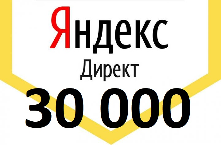 Promo Code Yandex Direct 15 000/30 000 from Sberbank