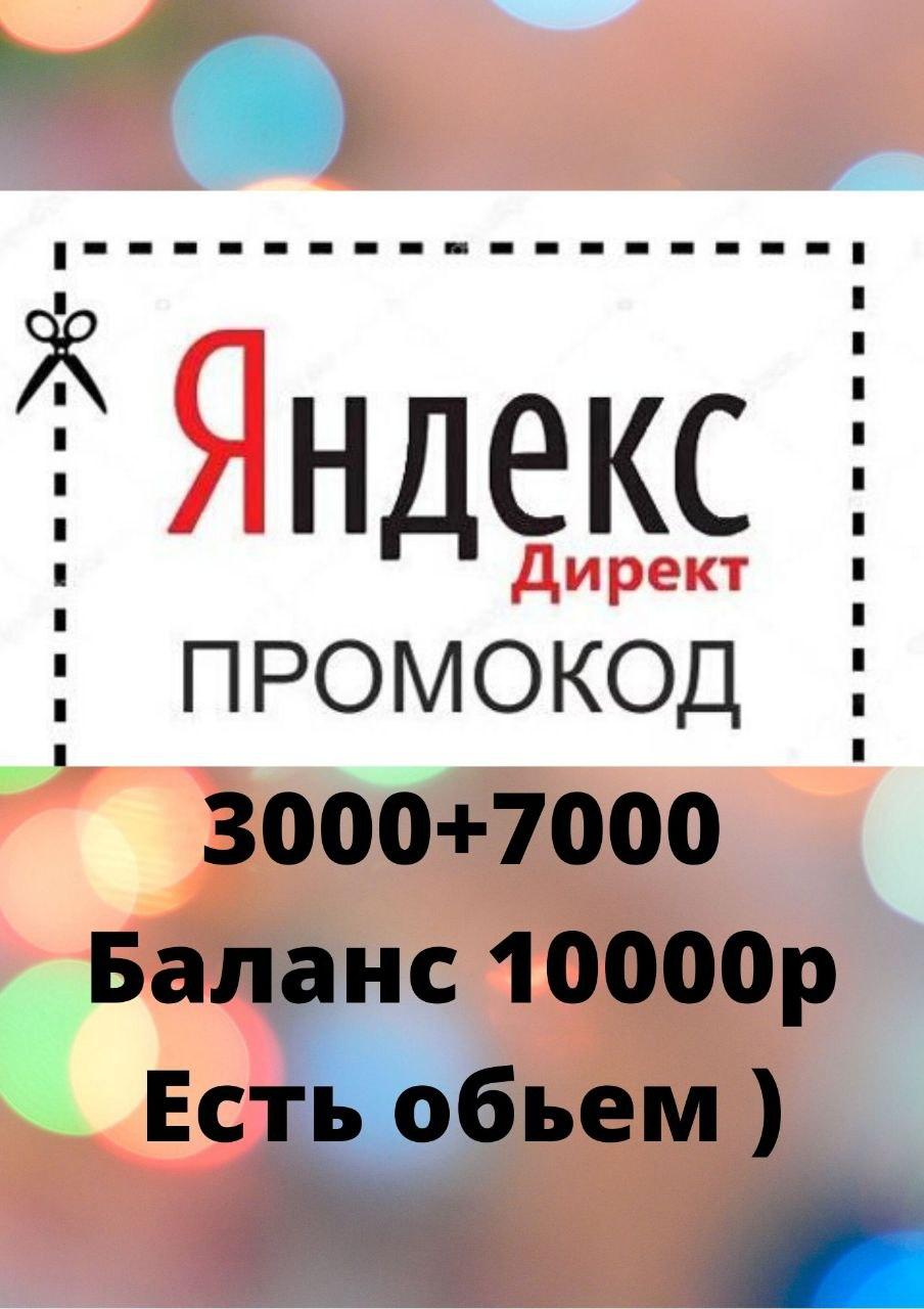Promo 3000/6000 for NEW Yandex Direct ACCOUNTS