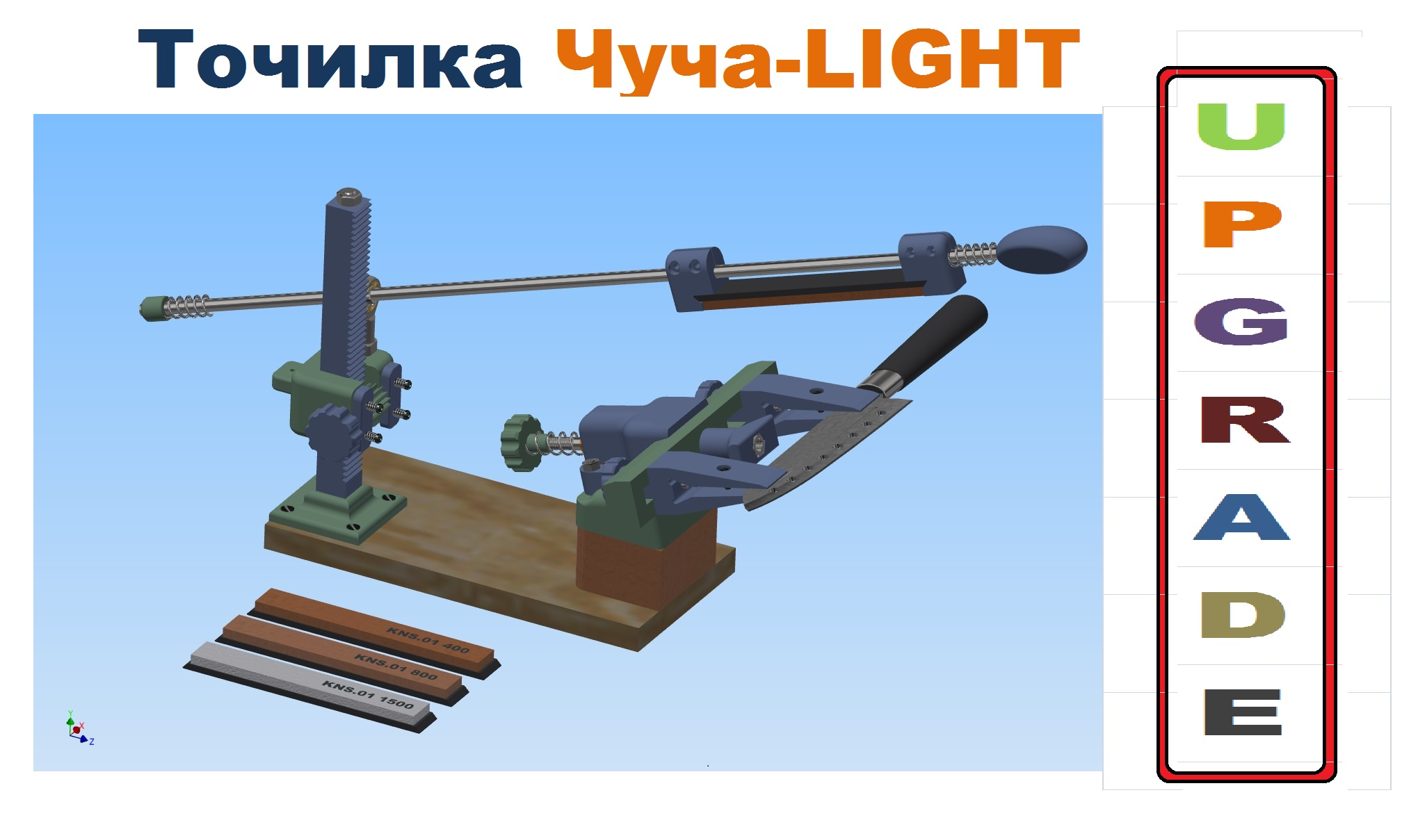 Сhucha-LIGHT sharpener upgrades, stl files