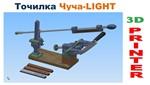 Точильный станок Чуча-LIGHT для НОЖЕЙ, 3Д модель