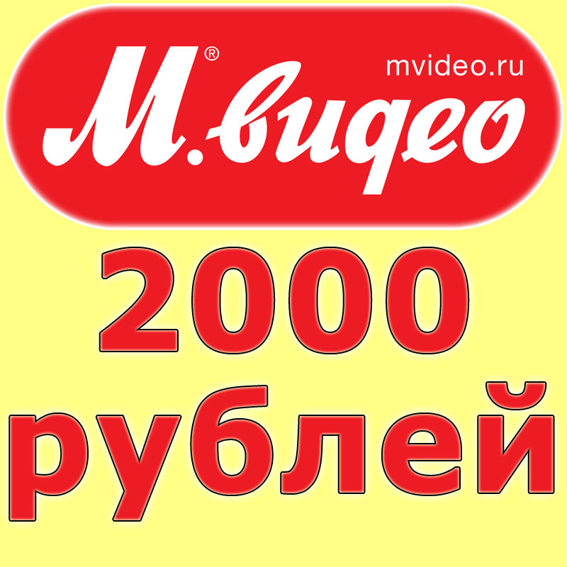 M.video promo code for a discount of 2000 r from 10000