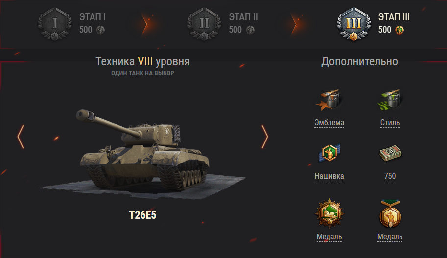 Recruit WOT 3-5 days Prem tank(8lvl.) + 1500 bon + camo