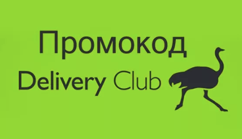Delivery Club Certificate 120 rubles! Delivery Club