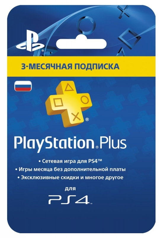 PlayStation Plus (PSN Plus) RUS 90 days