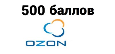 OZON Promocode discount of 500 points (rubles)  OZON