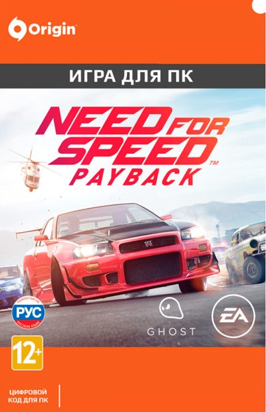 Need for speed PAYBACK preorder / launch For PC RF and