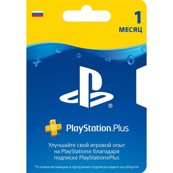 PlayStation Plus (PSN Plus) RUS 1 Month