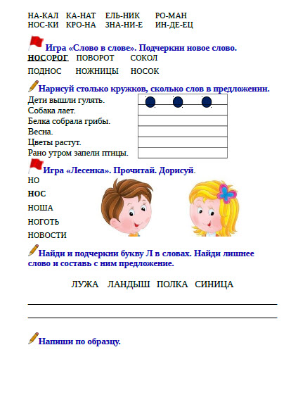 Simulator for reading and writing for grade 1