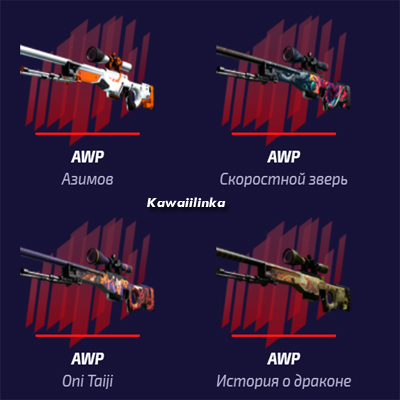 ✅Random AWP +STEAM key+chance 80% Asiimov