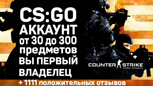 Фотография 🔥cs:go|30-300 предметов💰|первая почта+3 ключа от 699р